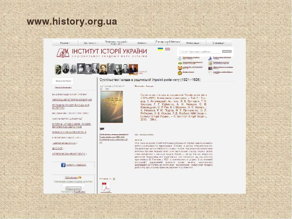 www.history.org.ua