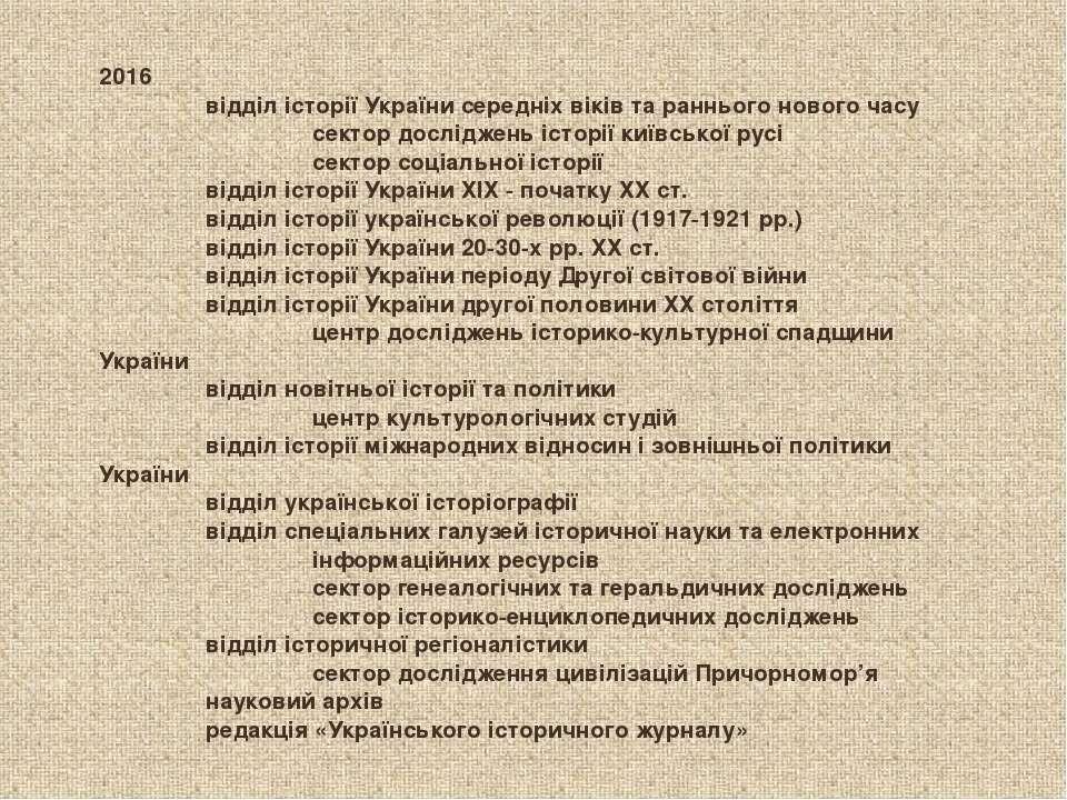 2016 відділ історії України середніх віків та раннього нового часу  сект...