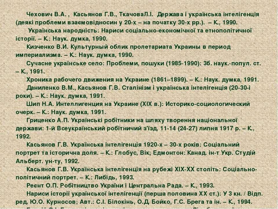 Чехович В.А., Касьянов Г.В., ТкачоваЛ.І. Держава і українська інтелігенція...