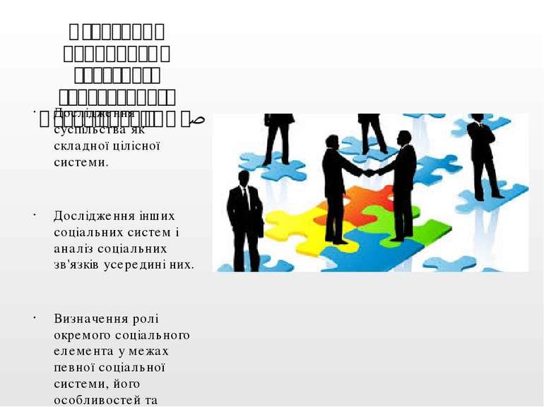 Основними принципами сучасного структурного функціоналізму є: Дослідження сус...