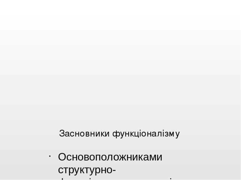 Засновники функціоналізму Основоположниками структурно-функціонального аналіз...
