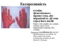 Експресивність ступінь фенотипового прояву гена, або вираженість дії гена сер...