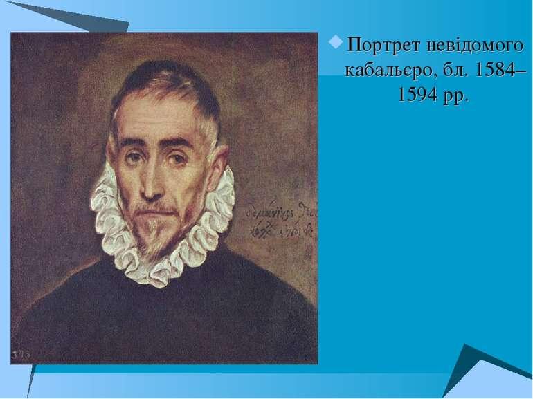 Портрет невідомого кабальєро, бл. 1584–1594 рр.