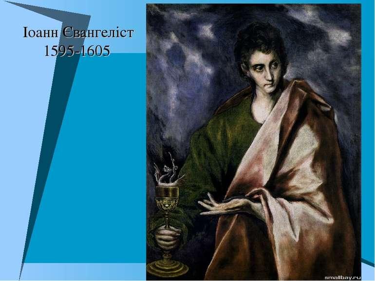 Іоанн Євангеліст 1595-1605