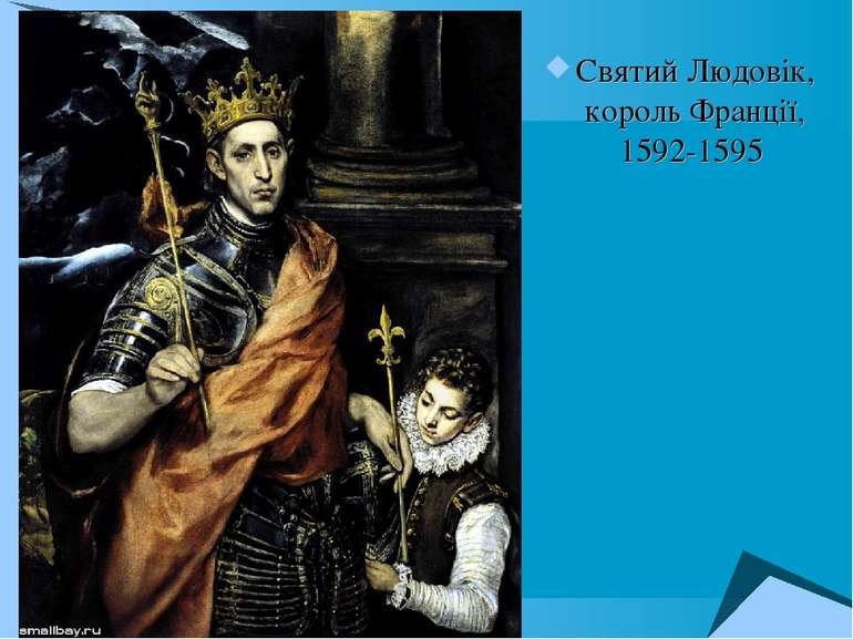 Святий Людовік, король Франції, 1592-1595
