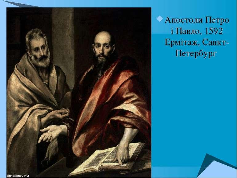 Апостоли Петро і Павло, 1592 Ермітаж, Санкт-Петербург