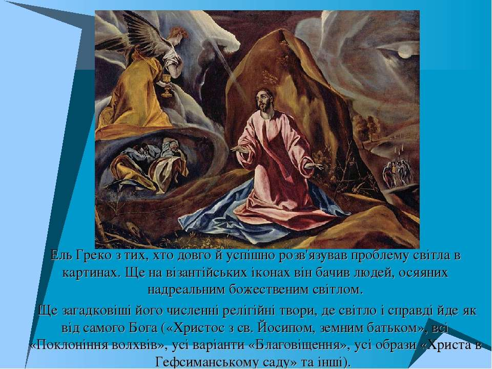 Ель Греко з тих, хто довго й успішно розв'язував проблему світла в картинах. ...
