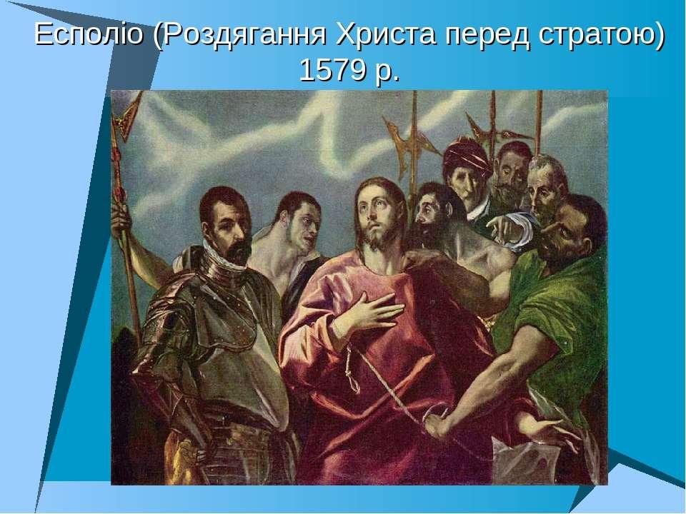 Есполіо (Роздягання Христа перед стратою) 1579 р.