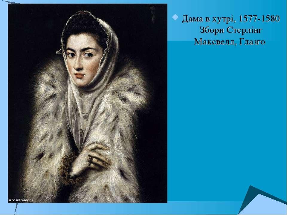 Дама в хутрі, 1577-1580 Збори Стерлінг Максвелл, Глазго