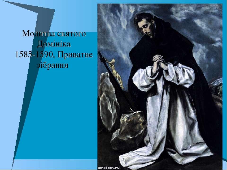 Молитва святого Домініка 1585-1590, Приватне зібрання