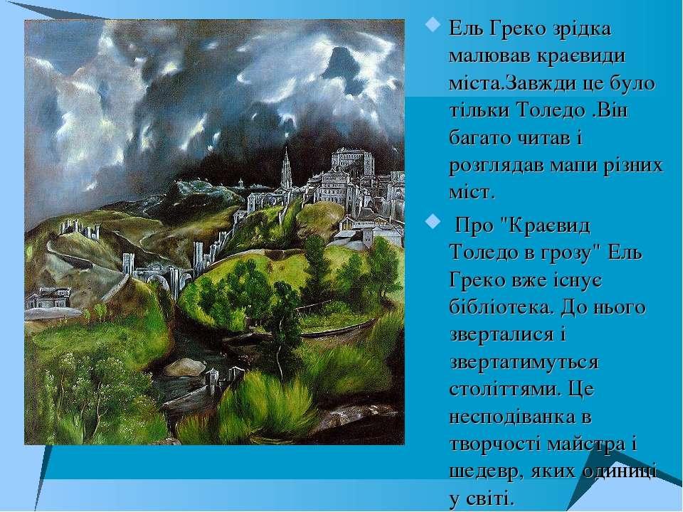 Ель Греко зрідка малював краєвиди міста.Завжди це було тільки Толедо .Він баг...