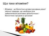 Вітаміни - це біологічно активні речовини різної хімічної природи, що необхід...