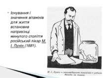 Існування і значення вітамінів для життя встановив наприкінці минулого століт...
