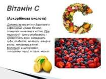 Вітамін С (Аскорбінова кислота) Допомогає організму боротися з інфекціями, кр...