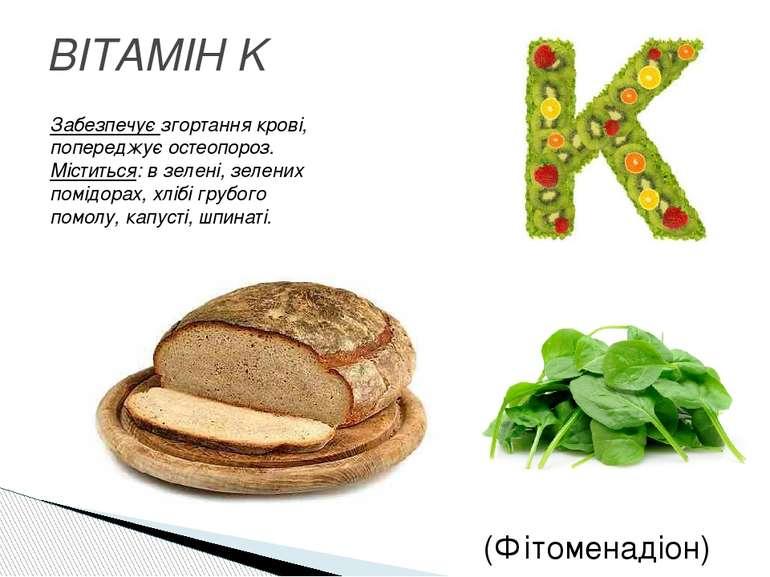 ВІТАМІН K Забезпечує згортання крові, попереджує остеопороз. Міститься: в зе...