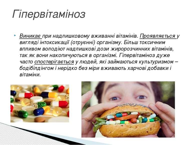 Виникає при надлишковому вживанні вітамінів. Проявляється у вигляді інтоксика...
