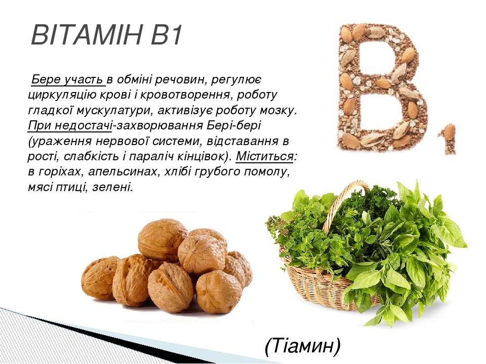 ВІТАМІН B1 Бере участь в обміні речовин, регулює циркуляцію крові і кровотво...