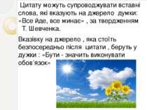 т Цитату можуть супроводжувати вставні слова, які вказують на джерело думки: ...