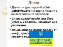 Діалог Діало г — двосторонній обмін інформацією між двома людьми в вигляді п...