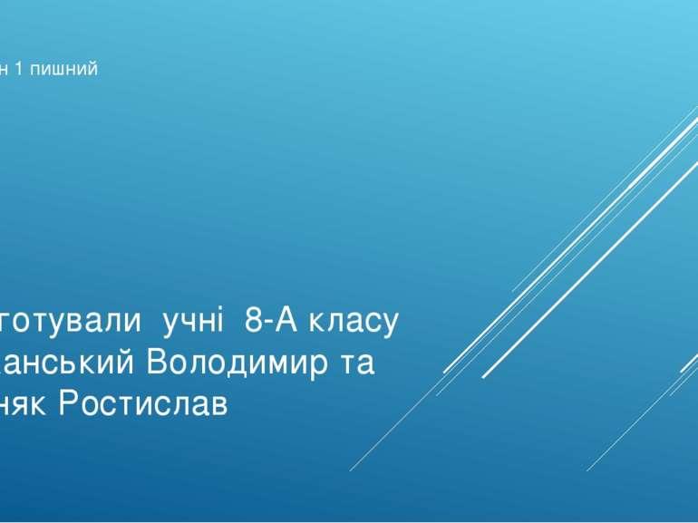 Султан 1 пишний Підготували учні 8-А класу Чиканський Володимир та Лісняк Рос...