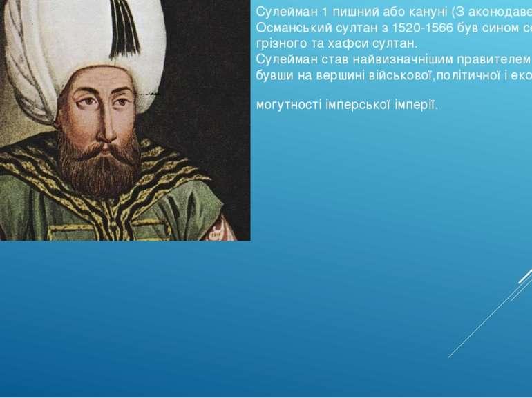 Сулейман 1 пишний або кануні (З аконодавець) Османський султан з 1520-1566 бу...