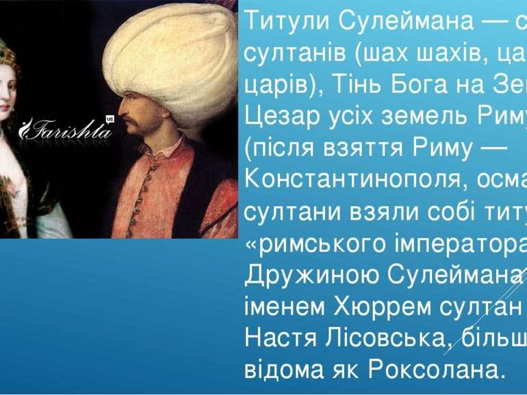 Титули Сулеймана— султан султанів (шах шахів, цар царів), Тінь Бога на Землі...