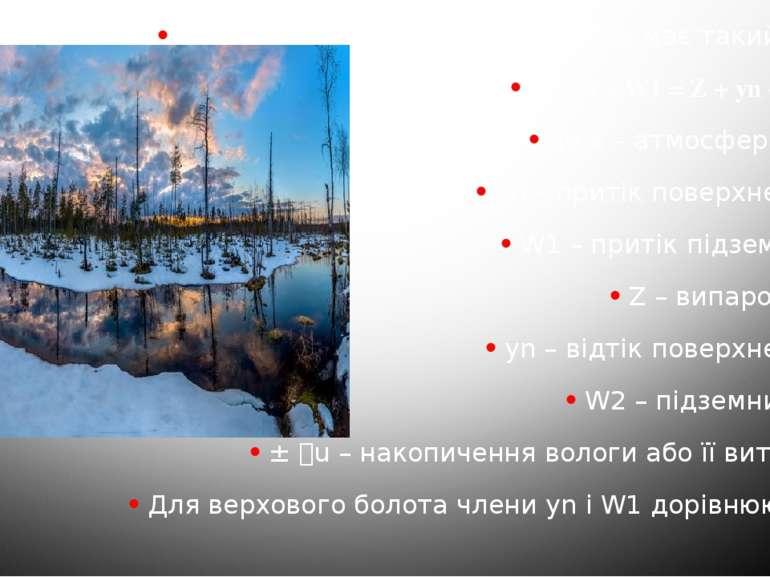 Рівняння водного балансу болота має такий вигляд: x + yn+ W1= Z + yn+ W2±...