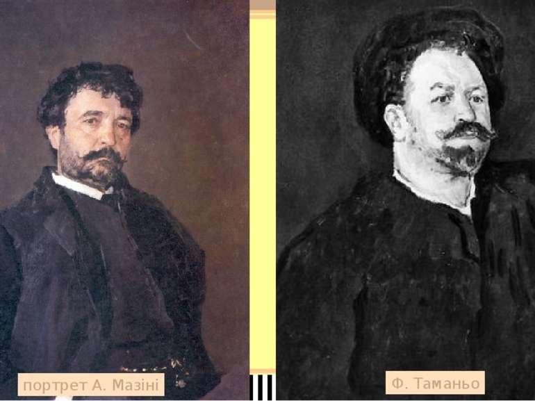портрет А. Мазіні Ф. Таманьо