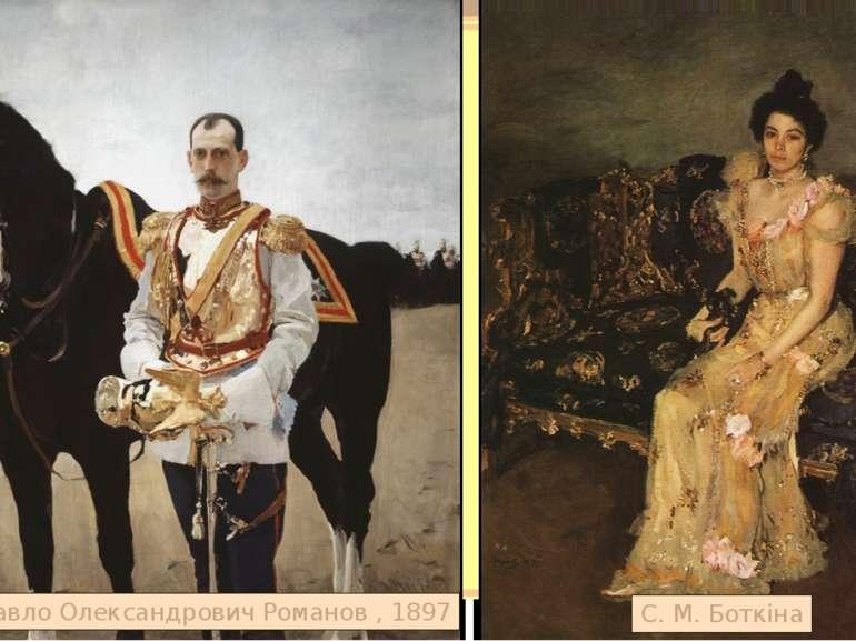 князь Павло Олександрович Романов , 1897 С. М. Боткіна
