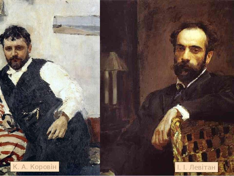 К. А. Коровін І. І. Левітан