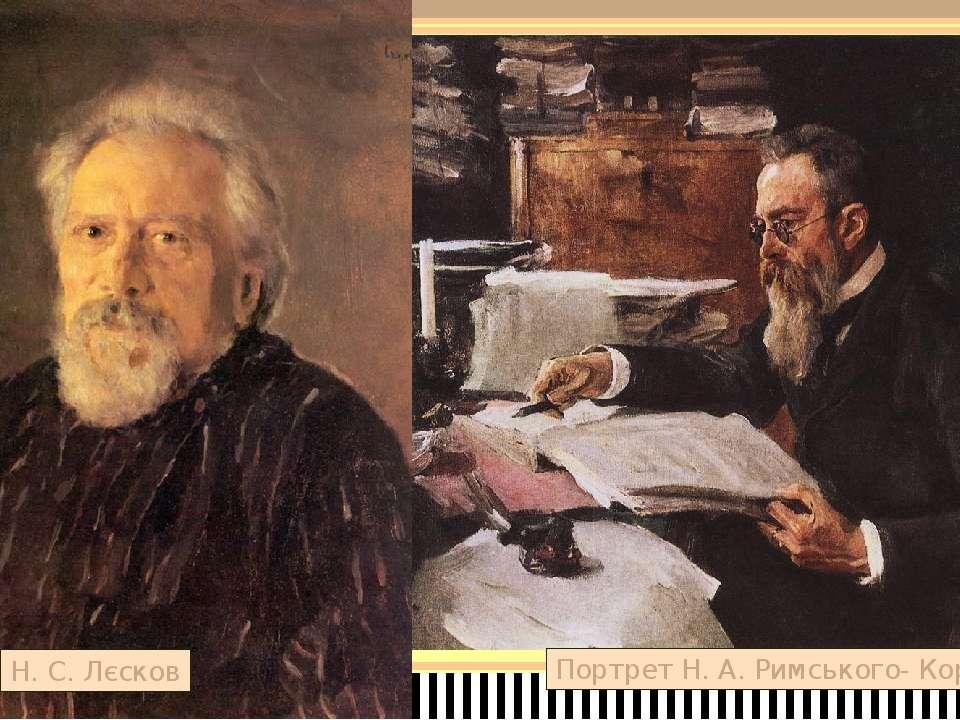 Н. С. Лєсков Портрет Н. А. Римського- Корсакова