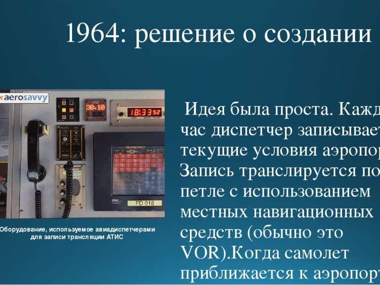 1964: решение о создании Идея была проста. Каждый час диспетчер записывает те...