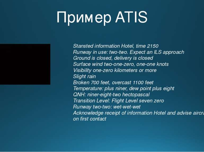 Пример ATIS Stansted information Hotel, time 2150 Runway in use: two-two. Exp...