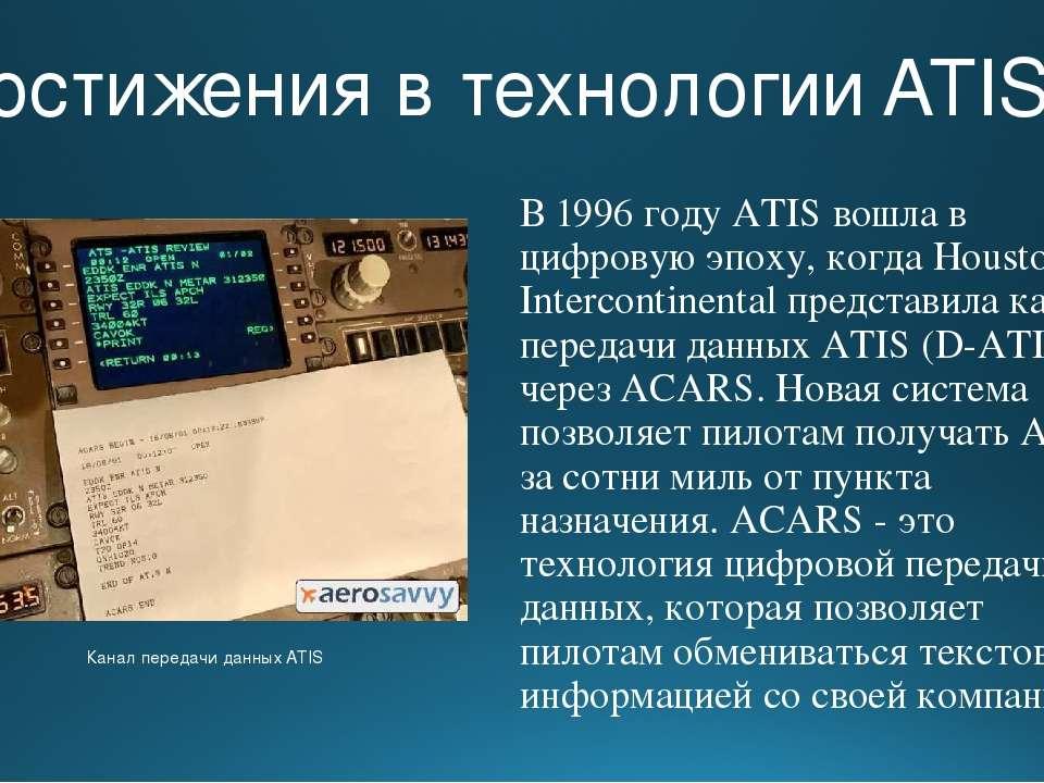 Достижения в технологии ATIS В 1996 году ATIS вошла в цифровую эпоху, когда H...