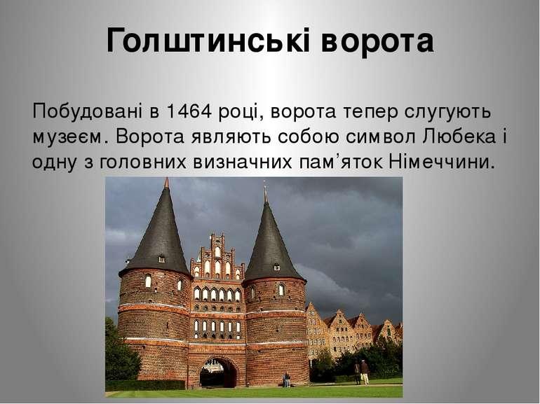 Голштинські ворота Побудовані в 1464 році, ворота тепер слугують музеєм.Воро...