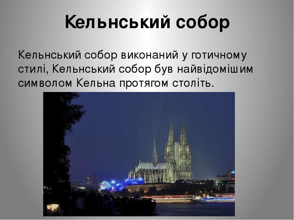 Кельнський собор Кельнський собор виконаний у готичному стилі,Кельнський соб...