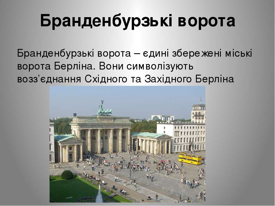 Бранденбурзькі ворота Бранденбурзькі ворота – єдині збережені міські ворота Б...