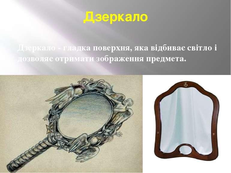 Дзеркало Дзеркало - гладкаповерхня, яка відбиваєсвітлоі дозволяє отримати...