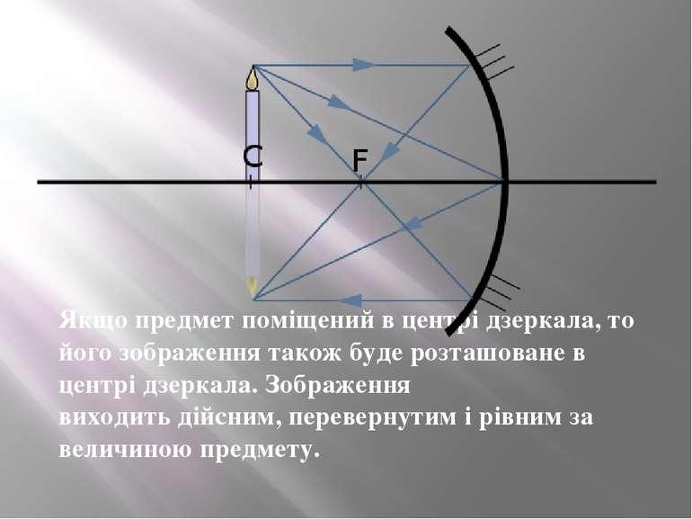 Якщо предмет поміщений в центрі дзеркала, то його зображення також буде розта...