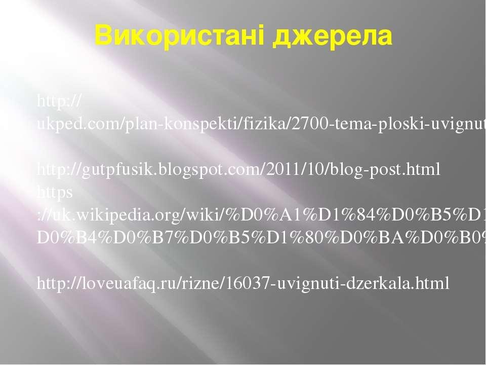 Використані джерела http://ukped.com/plan-konspekti/fizika/2700-tema-ploski-u...