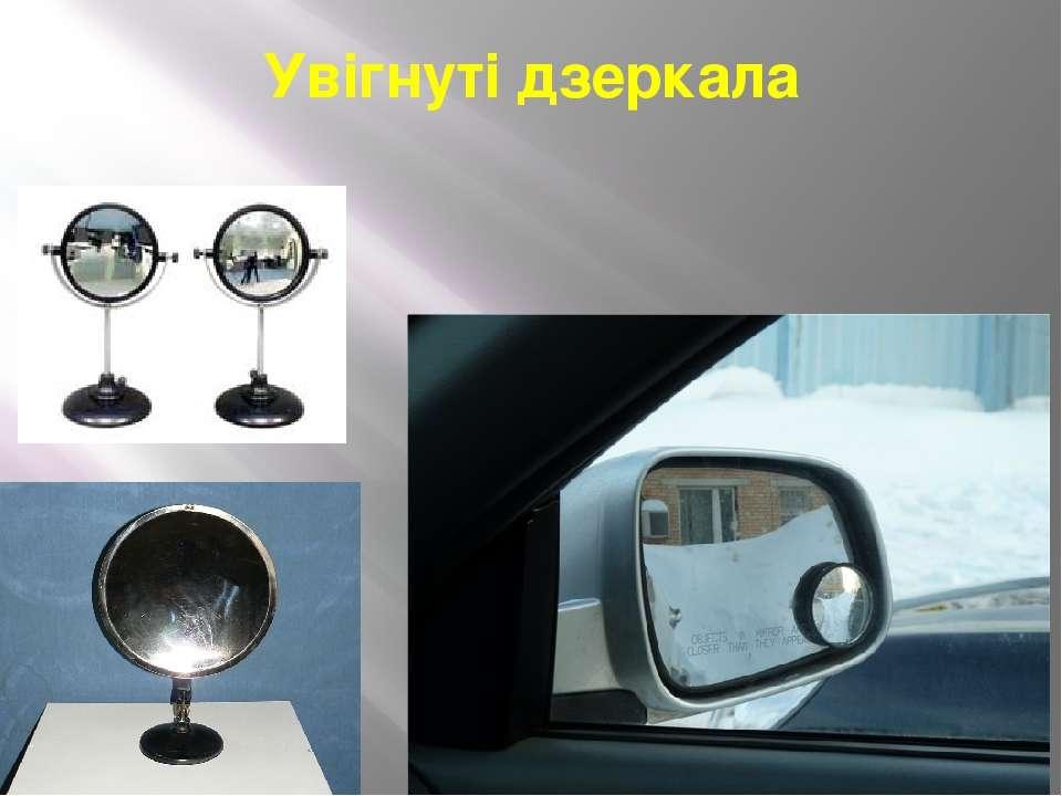 Увігнуті дзеркала