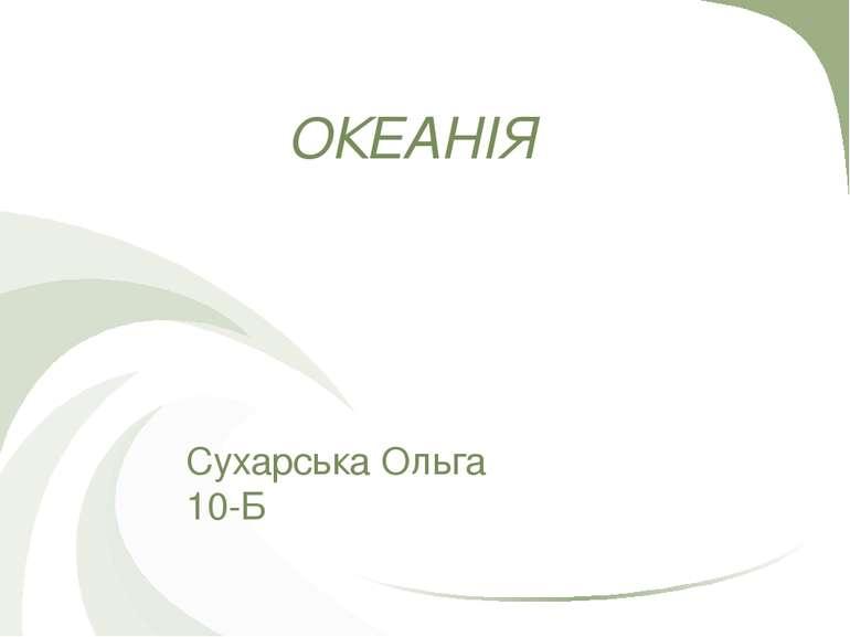 ОКЕАНІЯ Сухарська Ольга 10-Б