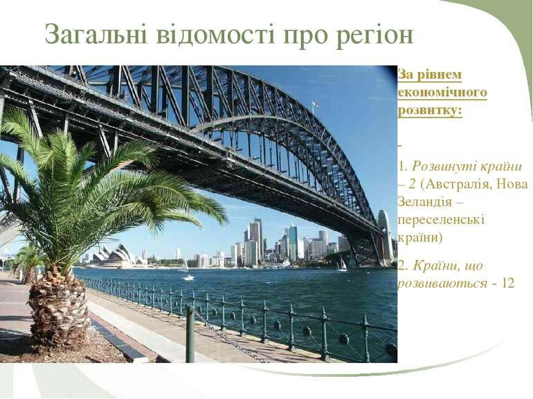Загальні відомості про регіон За рівнем економічного розвитку: 1. Розвинуті к...