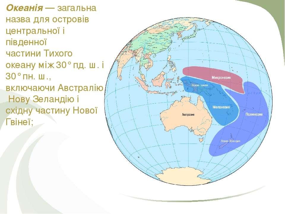 Океа нія— загальна назва для островів центральної і південної частиниТихого...