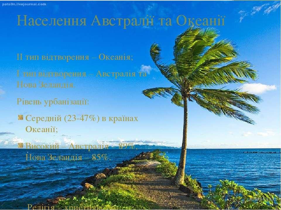 Населення Австралії та Океанії ІІ тип відтворення – Океанія; І тип відтворенн...