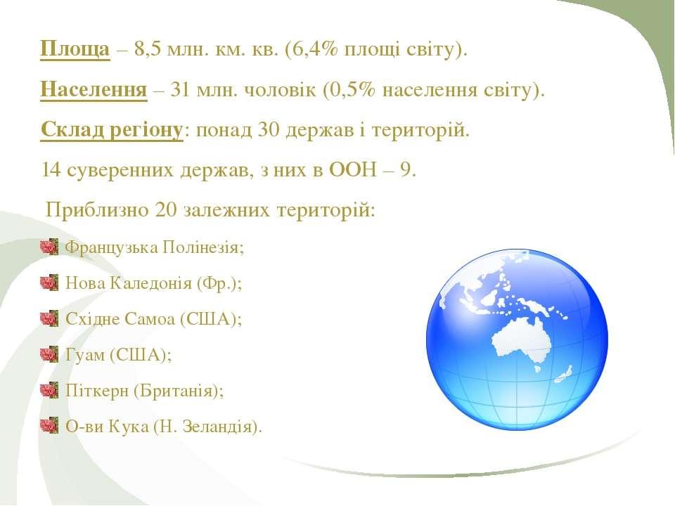Площа – 8,5 млн. км. кв. (6,4% площі світу). Населення – 31 млн. чоловік (0,5...