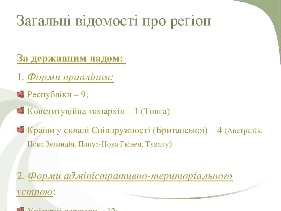 Загальні відомості про регіон За державним ладом: 1. Форми правління: Республ...