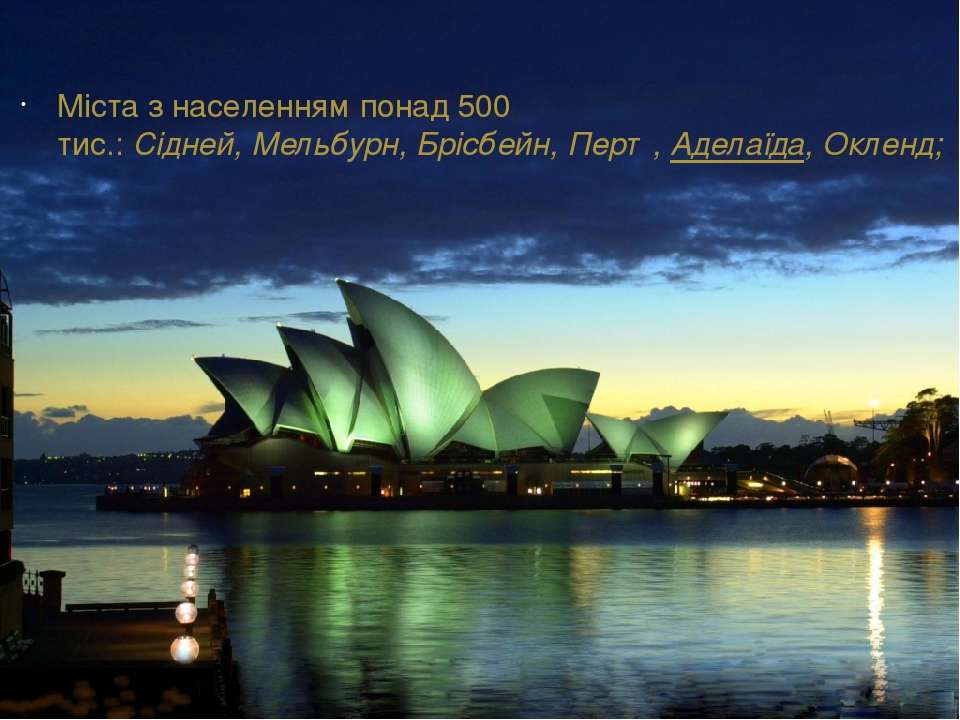 Містаз населенням понад 500 тис.:Сідней,Мельбурн,Брісбейн,Перт,Аделаїда...