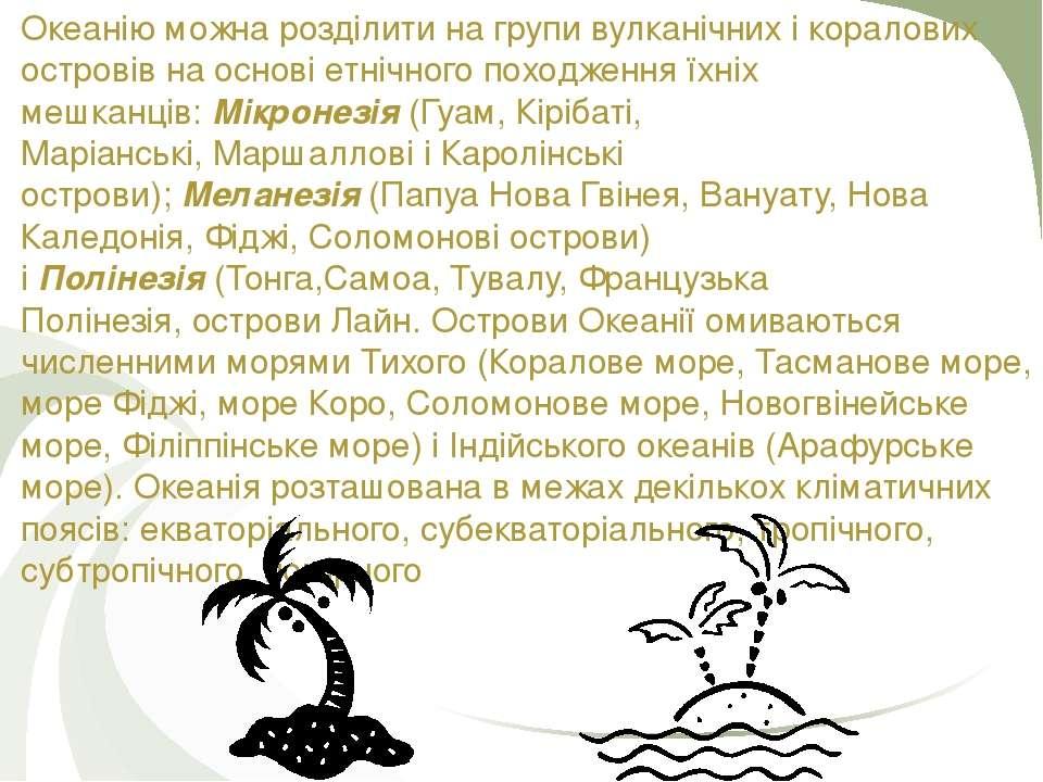Океанію можна розділити на групивулканічнихікоралових островівна основі е...