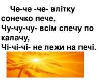 Че-че -че- влітку сонечко пече, Чу-чу-чу- всім спечу по калачу, Чі-чі-чі- н...